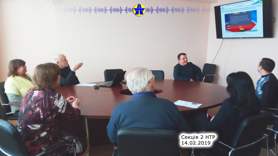 Засідання секції №2