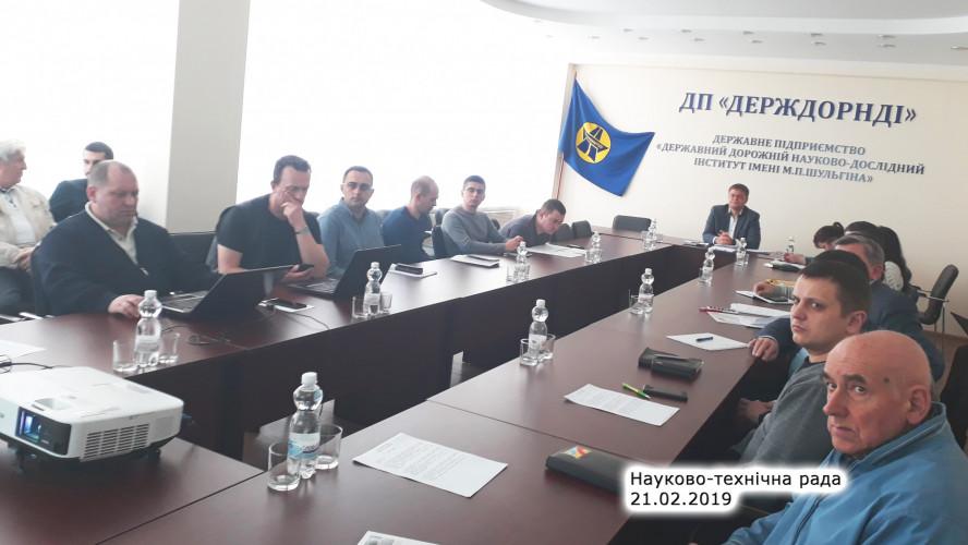 Засідання Науково-технічної ради 21.02.2019