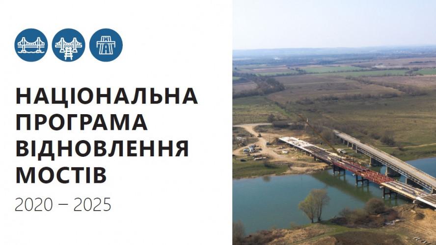 NATIONAL BRIDGE RECONSTRUCTION PROGRAM