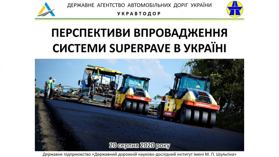 """INVITE YOU TO TAKE PART IN THE ROUND TABLE """"PROSPECTS FOR THE IMPLEMENTATION OF SUPERPAVE SYSTEM IN UKRAINE"""""""