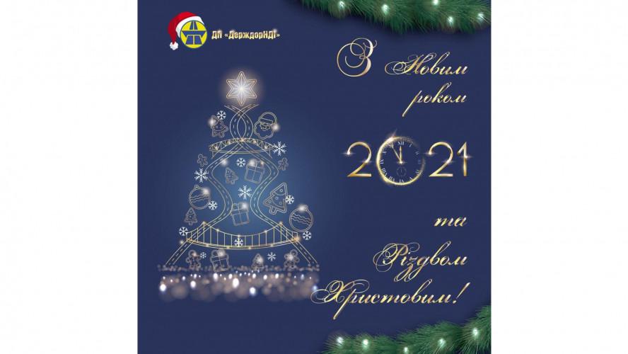 Колектив ДП «ДерждорНДІ» щиро вітає всіх з Новим 2021 роком!