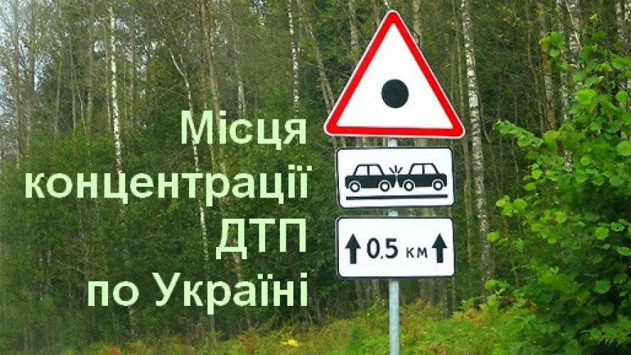 Кількість місць концентрації ДТП по Україні станом на 01.01.2019 року