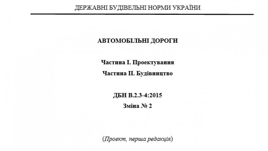 DRAFT OF AMMENDMENT №2 TO DBN В.2.3-4