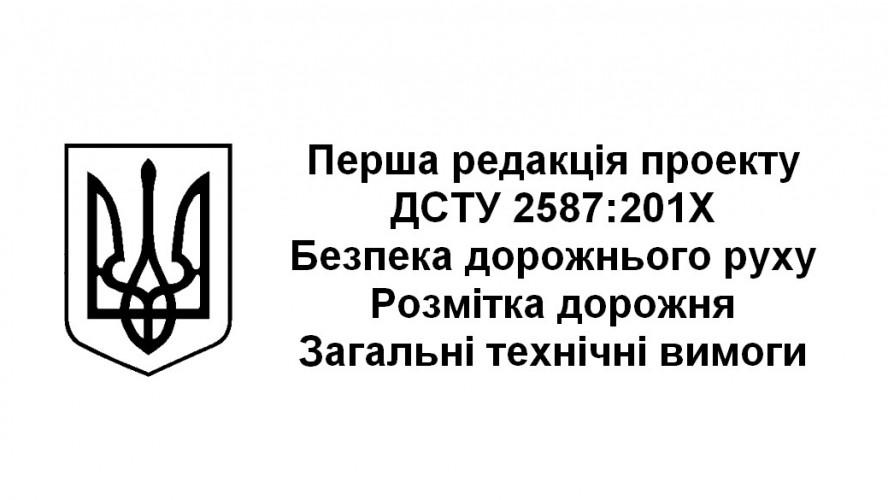 Перша редакція проекту ДСТУ 2587:201Х