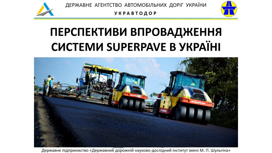 PROSPECTS OF SUPERPAVE SYSTEMS IMPLEMENTATION IN UKRAINE