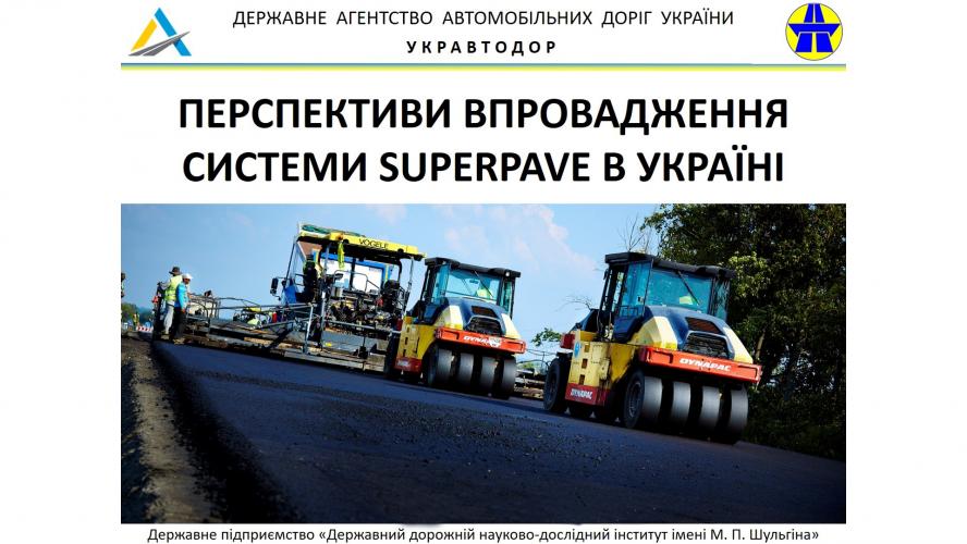 «Перспективи впровадження систем SUPERPAVE в Україні»