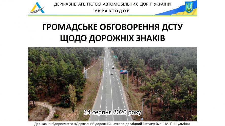 Громадське обговорення ДСТУ щодо дорожніх знаків