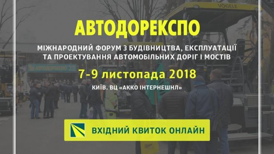АВТОДОРЕКСПО-2018
