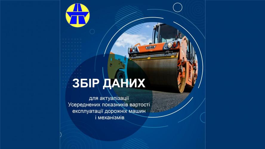 Актуалізація Усереднених показників вартості експлуатації дорожніх машин і механізмів.