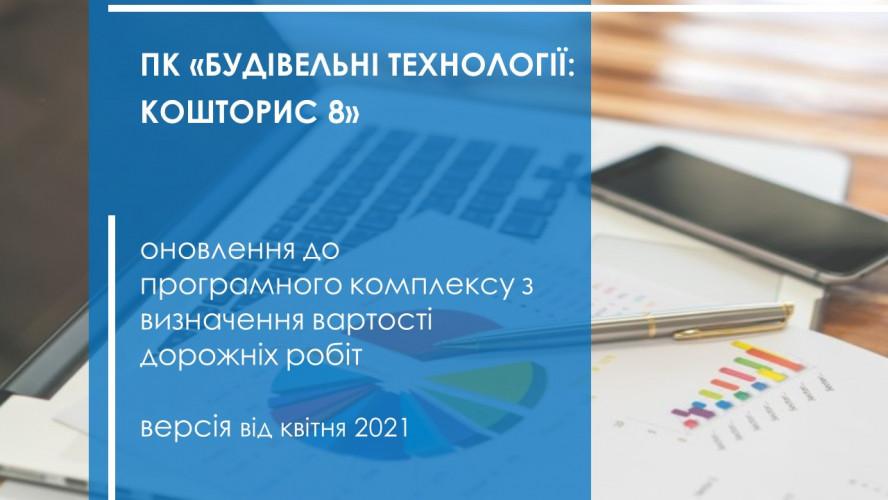ПК «Будівельні Технології: КОШТОРИС 8»