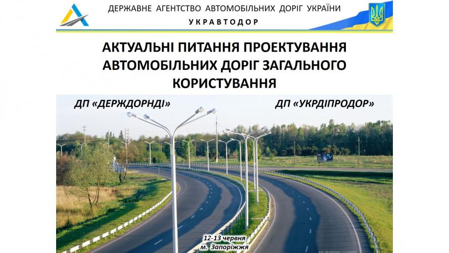 Реєстрація на семінар щодо актуальних питань проектування автомобільних доріг загального користування