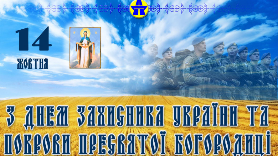 GREETINGS WITH MOTHERLAND DEFENDERS DAY!