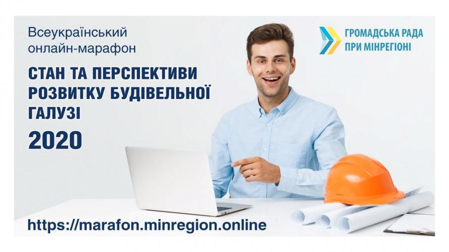 ОНЛАЙН МАРАФОН