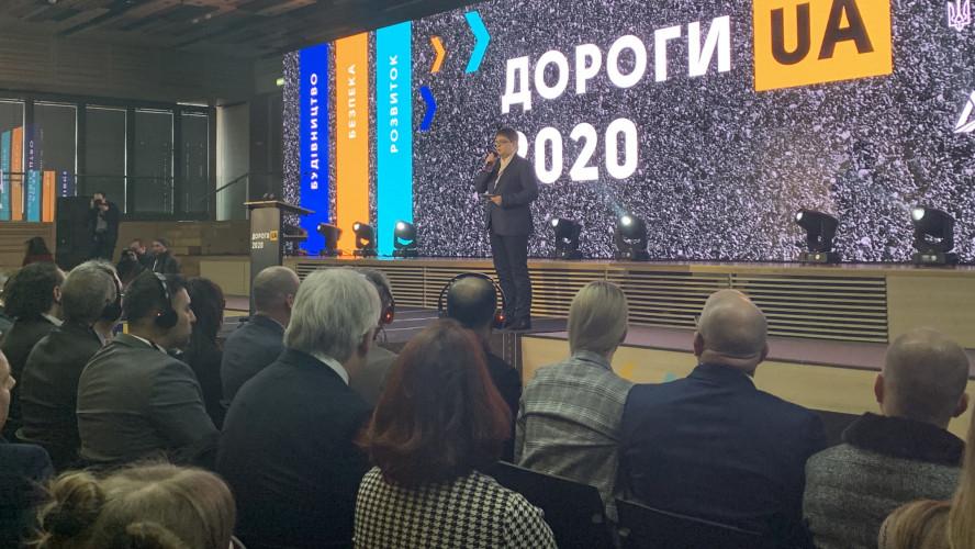 ДОРОГИ 2020