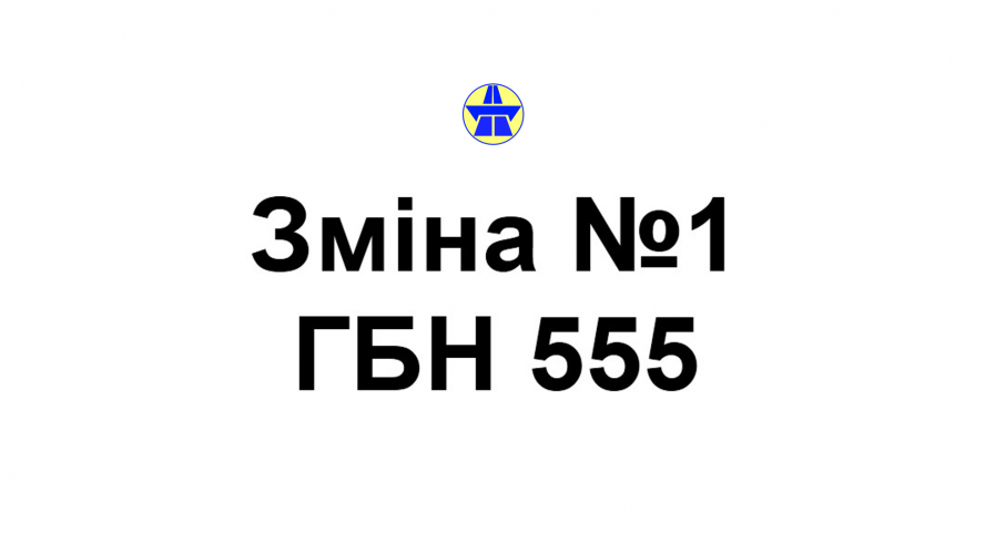 AMENDMENT No. 1 TO GBN B.2.3-37641918-555: 2016 ROADS. AT-GRADE JUNCTIONS. DESIGNING