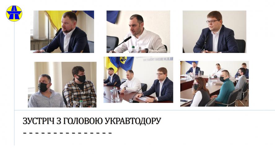 "MEETING OF OLEKSANDR KUBRAKOV, HEAD OF UKRAVTODOR WITH ""DERZHDORNDI"" SE SCIENTISTS"
