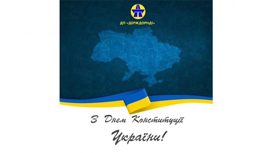 Щиро вітаємо всіх з Днем Конституції України!