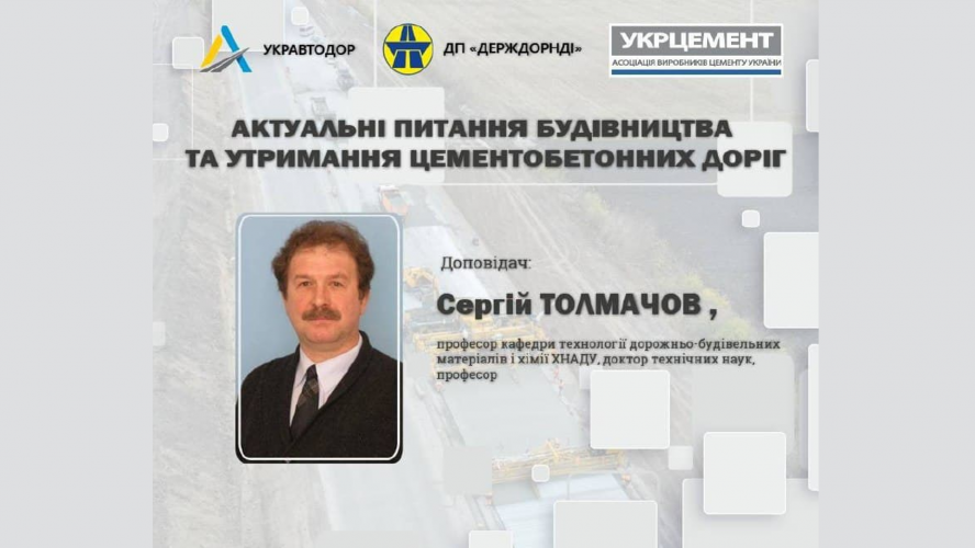 """""""CURRENT ISSUES OF CONSTRUCTION AND MAINTENANCE OF CEMENT CONCRETE ROADS"""" WORKSHOP"""