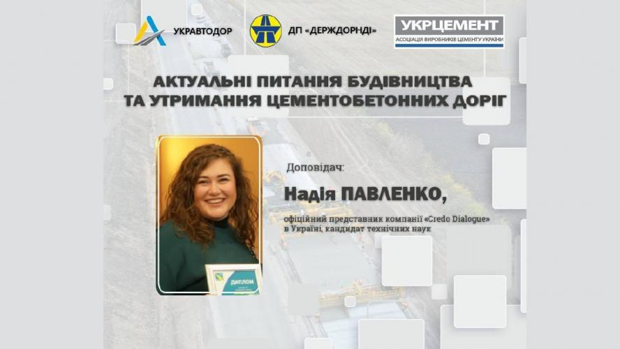 Семінар «Актуальні питання будівництва та утримання цементобетонних доріг»