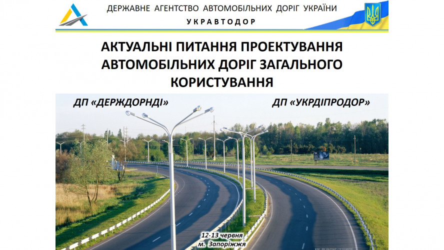 TOPICAL ISSUES OF PUBLIC ROADS DESIGN
