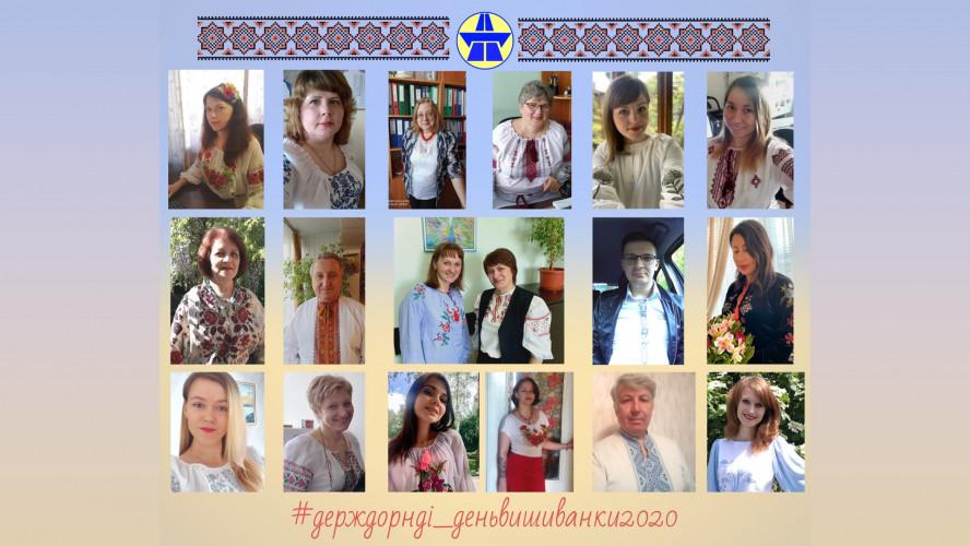 DAY OF UKRAINIAN VYSHYVANKA