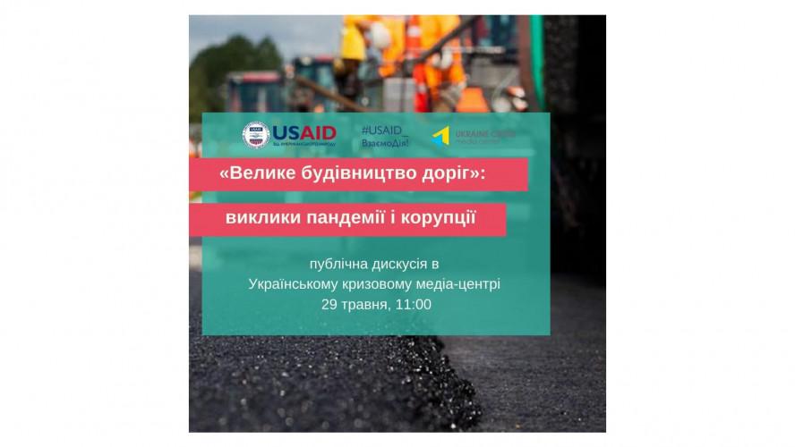 Український кризовий медіа-центр