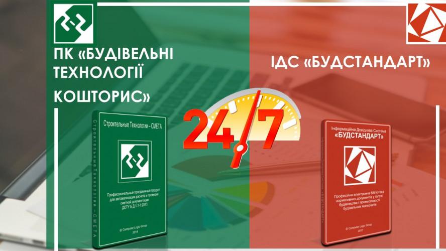 Технічна підтримка програмних комплексів ПК «Будівельні Технології – Кошторис» та ІДС «Будстандарт»