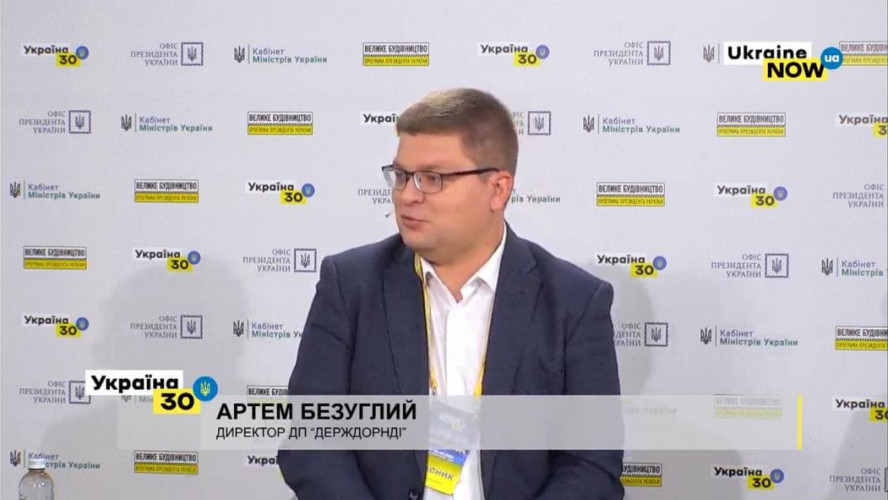 """UKRAINE 30. INFRASTRUCTURE"" FORUM"