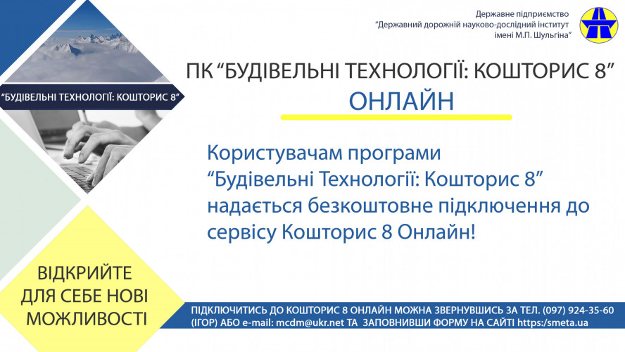 КОШТОРИС 8 Онлайн