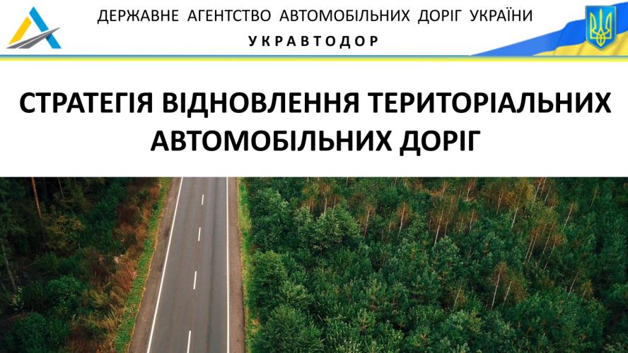 Стратегія відновлення територіальних доріг