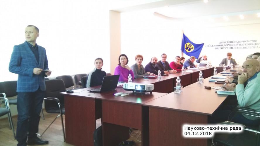 Засідання Науково-технічної ради