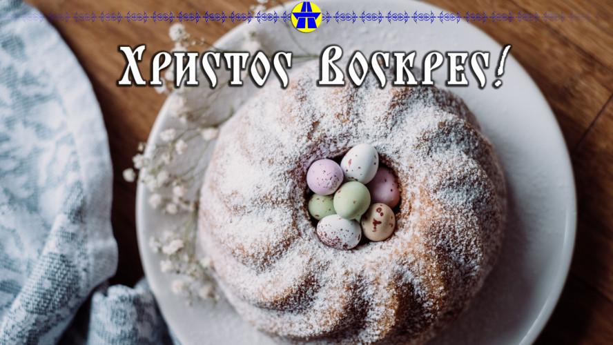 Вітання зі світлим святом Воскресіння Христового!