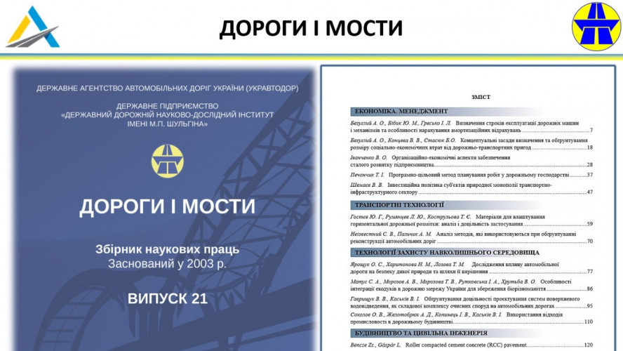 """COLLECTION OF SCIENTIFIC PAPERS """"DOROGI I MOSTI"""" (""""ROADS AND BRIDGES"""")"""