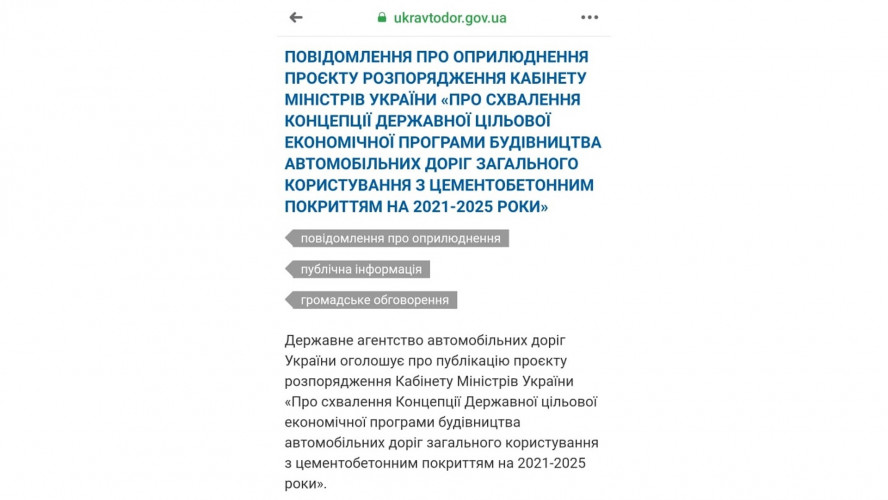 UKRAVTODOR OFFICIALLY ANNOUNCES THE DRAFT CONCEPT OF THE STATE TARGET ECONOMIC PROGRAM