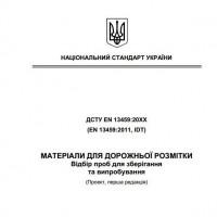 ПР ДСТУ EN 13459