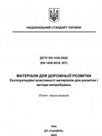 Перша редакція проєкту ДСТУ EN 1436:202Х «Матеріали для дорожньої розмітки.  Експлуатаційні властивості матеріалів для розмітки і методи випробувань»