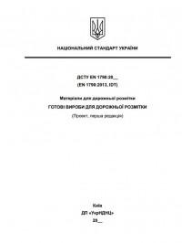 Перша редакція проєкту ДСТУ EN 1790:20__ (EN 1790:2013, IDT) «Матеріали для дорожньої розмітки. Готові вироби для дорожньої розмітки»