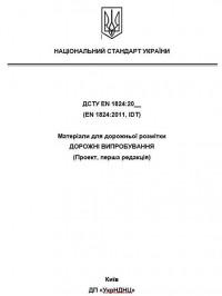 Перша редакція проєкту ДСТУ EN 1824:20__ (EN 1824:2011, IDT) «Матеріали для дорожньої розмітки. Дорожні випробування»