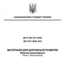Перша редакція проєкту ДСТУ EN 1871:202Х (EN 1871:2000)  «Матеріали для дорожньої розмітки.  Фізичні властивості»