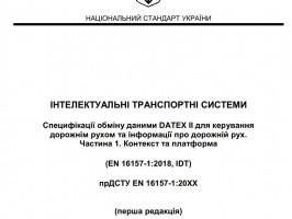 Перша редакція проєкту ДСТУ EN 16157-1:20ХХ (EN 16157-1:2018, IDT) «Інтелектуальні транспортні системи. Специфікації обміну даними DATEX II для керування дорожнім рухом та інформації про дорожній рух. Частина 1. Контекст та платформа»
