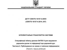 Перша редакція проєкту ДСТУ CEN/TS 16157-4:20ХХ (CEN/TS 16157-4:2014, IDT)  «Інтелектуальні транспортні системи. Специфікації обміну даними DATEX II для керування дорожнім рухом та інформації про дорожній рух. Частина 4»