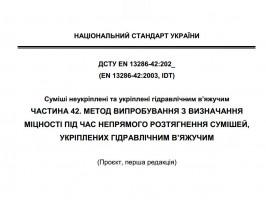 Проєкт ДСТУ EN 13286-42:202Х «Суміші неукріплені та укріплені гідравлічним в'яжучим. Частина 42. Метод випробування з визначання міцності під час непрямого розтягнення сумішей, укріплених гідравлічним в'яжучим»
