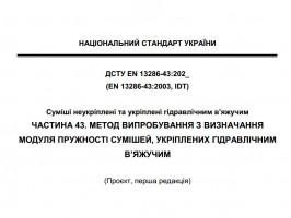 Проєкт ДСТУ EN 13286-43:202Х «Суміші неукріплені та укріплені гідравлічним в'яжучим. Частина 43. Метод випробування з визначання модуля пружності сумішей, укріплених гідравлічним в'яжучим»