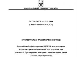 Перша редакція проєкту ДСТУ CEN/TS 16157-5:20ХХ (CEN/TS 16157-5:2014, IDT) «Інтелектуальні транспортні системи. Специфікації обміну даними DATEX II для керування дорожнім рухом та інформації про дорожній рух. Частина 5»