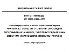 Проєкт ДСТУ EN 13286-52:202Х (EN 13286-52:2004, IDT) «Суміші неукріплені та укріплені гідравлічним в'яжучим. Частина 52. Метод виготовлення зразків для випробування з сумішей, укріплених гідравлічним в'яжучим, із застосуванням вібростискання»