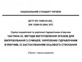 Проєкт ДСТУ EN 13286-53:202Х (EN 13286-53:2004, IDT) «Суміші неукріплені та укріплені гідравлічним в'яжучим. Частина 53. Метод виготовлення зразків для випробування з сумішей, укріплених гідравлічним в'яжучим, із застосуванням осьового стискання»