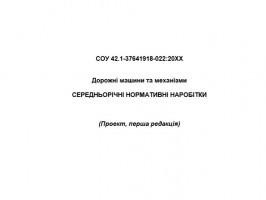 Проект СОУ 42.1-37641918-022:20ХХ