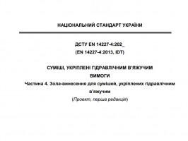 EN 14227-4:202_ (EN 1 4227-4:2013, IDT) «Суміші, укріплені гідравлічним в'яжучим. Вимоги. Частина 4. Зола-винесення для сумішей, укріплених гідравлічним в'яжучим»