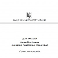 Проект першої редакції ДСТУ ХХХХХ:202Х Автомобільні дороги. Очищення поверхневих стічних вод