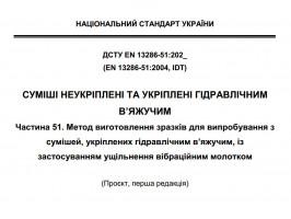 Проєкт ДСТУ EN 13286-51:202Х  (EN 13286-51:2004, IDT)